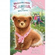Книга «Медвежонок Ханна, или Мёд Удачи, выпуск 21» Медоус Д.