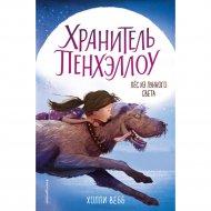 Книга «Пёс из лунного света» Холли Вебб.