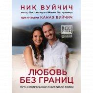 Книга «Любовь без границ.Путь к потрясающе счастливой любви» Вуйчич Н.