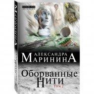 Книга «Оборванные нити. Том 2» Маринина А.