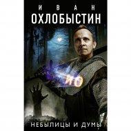 Книга «Небылицы и думы».