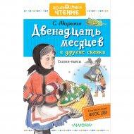 Книга «Двенадцать месяцев и другие сказки» Маршак С.Я.