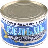 Сельдь атлантическая с добавлением масла, 250 г.