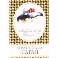 Книга «Любите ли вы Брамса?»