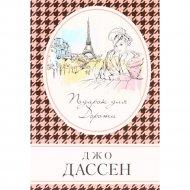 Книга «Подарок для дороти»