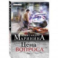 Книга «Цена вопроса. Том 1» Маринина А.