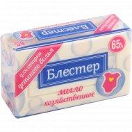 Мыло хозяйственное «Блестер 65%» для стирки детского белья, 125 г.