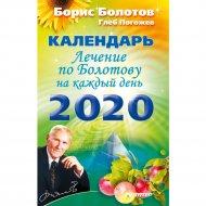 Книга «Лечение по Болотову на каждый день».