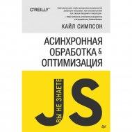 Книга «Асинхронная обработка и оптимизация».