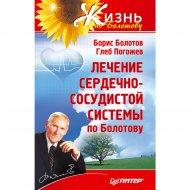 Книга «Лечение сердечно-сосудистой системы по Болотову».
