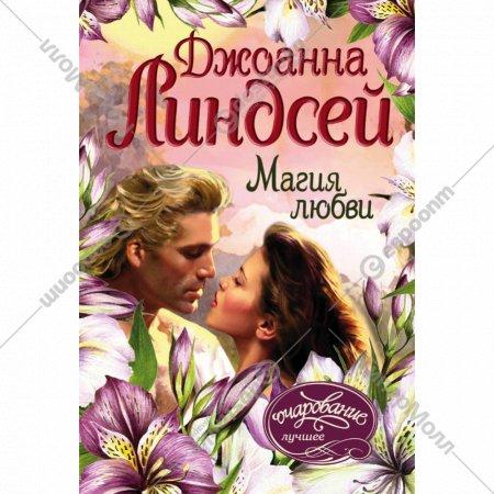 Книга «Магия любви» Линдсей Д.