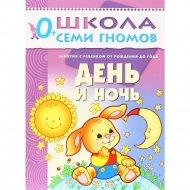 Книга «Школа семи гномов» день и ночь.