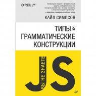 Книга «Типы и грамматические конструкции».