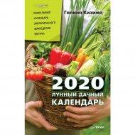 Книга «Лунный дачный календарь на 2020 год».