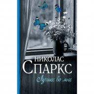 Книга «Лучшее во мне».