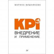 Книга «KPI. Внедрение и применение».