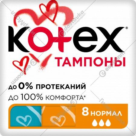 Тампоны гигиенические «Kotex» Ultra Sorb Normal 8 шт.