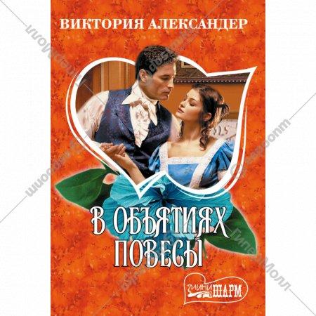 Книга «В объятиях повесы» Александер В.