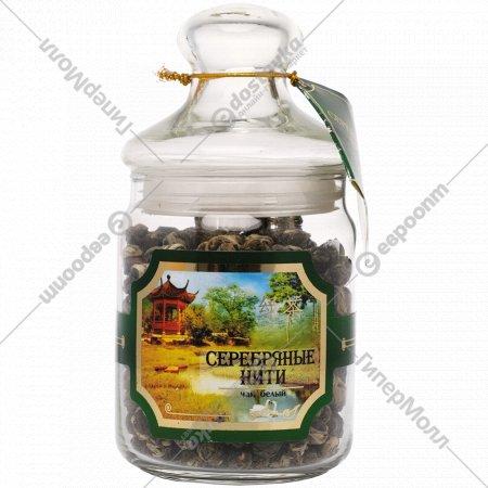 Чай белый «Серебряные нити» 100 г.
