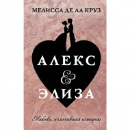 Книга «Алекс & Элиза».