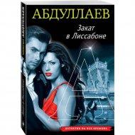 Книга «Закат в Лиссабоне» Абдуллаев Ч.А.