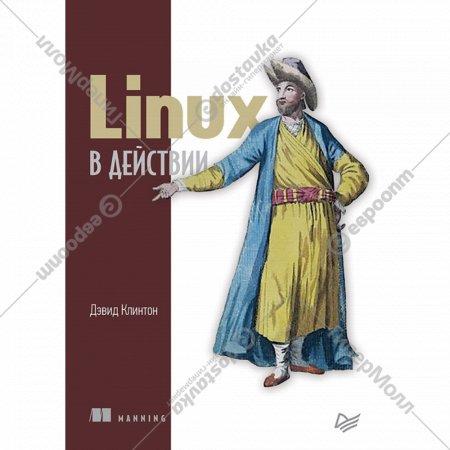 Книга «Linux в действии».