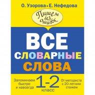 Книга «Все словарные слова. 1-2 класс» Узорова О.В.