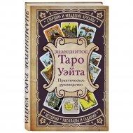Книга «Знаменитое Таро Уэйта».