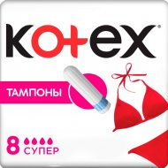 Тампоны «Kotex» Ultra Sorb Super 8 шт.