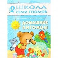 Книга «Школа семи гномов» домашние питомцы.