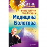 Книга «Медицина Болотова».
