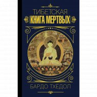 Книга «Бардо Тхёдол. Тибетская книга мертвых».