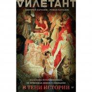 Книга «В тени истории. 33 способа остаться в веках».