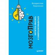 Книга «Мозгоправ. Научитесь мыслить».