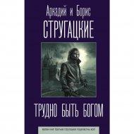 Книга «Трудно быть богом».