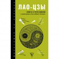 Книга «Книга о Пути жизни» Лао-Цзы.
