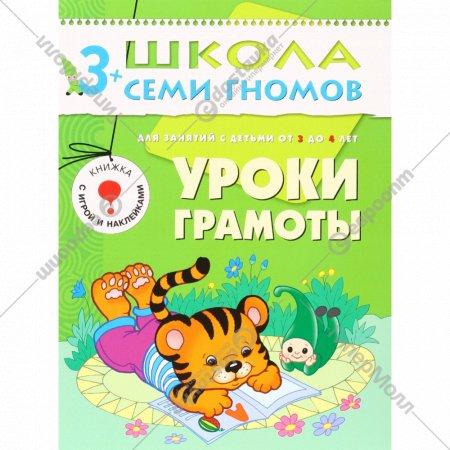 Книга «Уроки грамоты» Денисова Д.