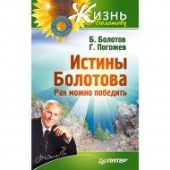 Книга «Истины Болотова. Рак можно победить».