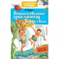 Книга «Необыкновенные приключения Карика и Вали» Я.Л. Ларри.