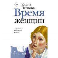 Книга «Время женщин».