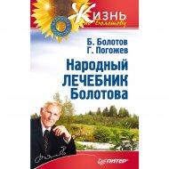 Книга «Народный лечебник Болотова».
