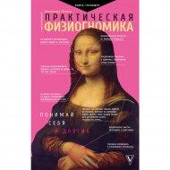 Книга «Практическая физиогномика. Книга-тренажер».