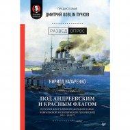 Книга «Под Андреевский и красным флагом».
