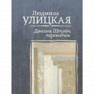 Книга «Даниэль Штайн, переводчик».