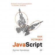 Книга «Как устроен Java Script».