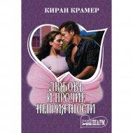 Книга «Любовь и прочие неприятности» Крамер К.