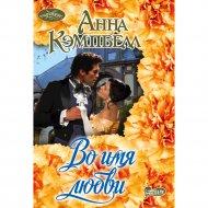 Книга «Во имя любви» Кэмпбелл Анна