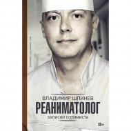 Книга «Реаниматолог. Записки оптимиста».