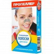 Полоски очищающие для носа «Пропеллер» активированный уголь, 6 шт.