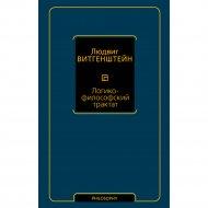 Книга «Логико-философский трактат» Витгенштейн Людвиг.